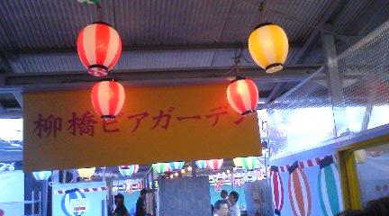 【写真】柳橋ビアガーデン入口