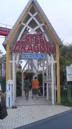 【写真】スチールドラゴン2000の入口。ガラガラ。