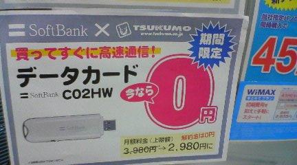 【写真】データカードC02HWが0円。大須のTSUKUMOにて。