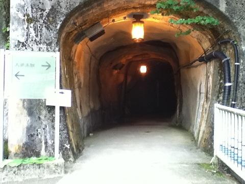 【写真】トンネル入口