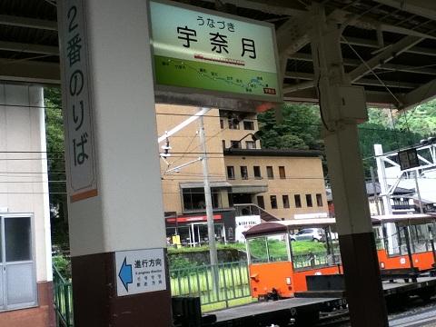 【写真】宇奈月駅