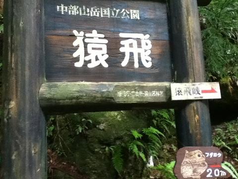 【写真】猿飛峡の案内看板