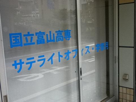 【写真】富山高専サテライトオフィス・宇奈月