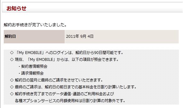 【スクリーンショット】2011-09-04に解約の手続きが完了していたお知らせが表示された。
