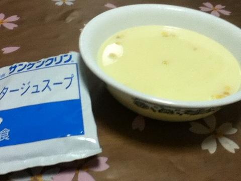 【写真】ポタージュスープ
