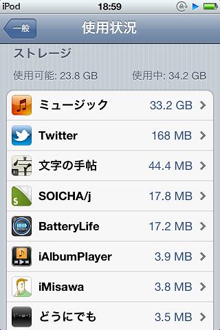 【スクリーンショット】168MBものストレージを使うTwitter for iPhone