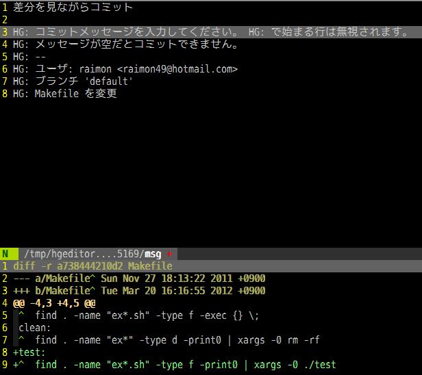 【スクリーンショット】hg commit実行時に差分情報を確認しながらメッセージを入力。