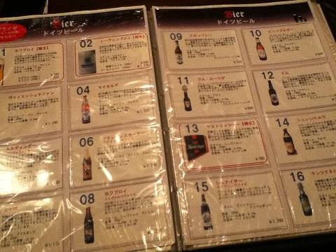 【写真】ビアライゼ制度の対象となるビールのリスト。16種類ある。