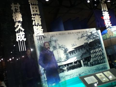 【写真】北海道開拓に貢献した人物