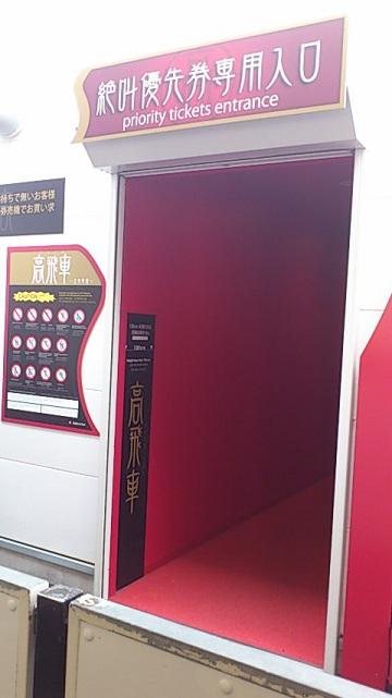 【写真】絶叫優先券には専用の入口がある。