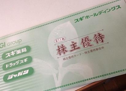 【写真】スギホールディングス31期株主優待