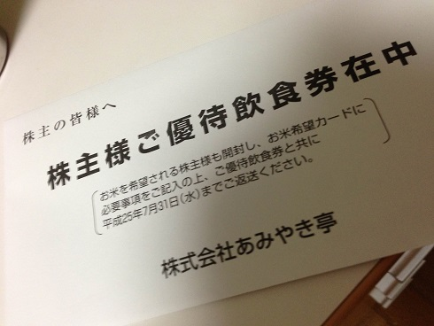 【写真】あみやき亭株主優待:食事券