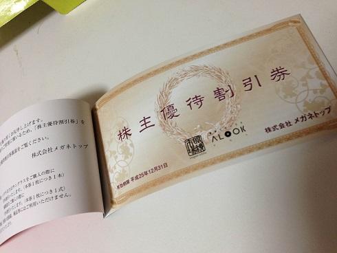 【写真】株主優待:メガネ割引券