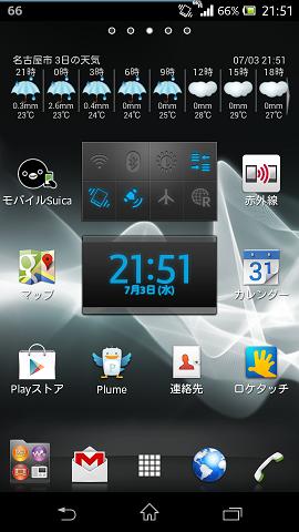 【スクリーンショット】Android 4.1にアップデートされたXperia SXのホーム画面
