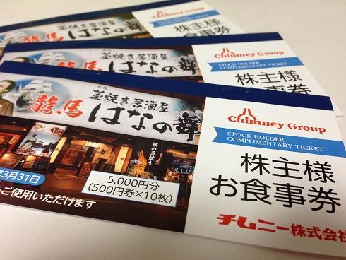 【写真】株主優待の食事券15,000円分