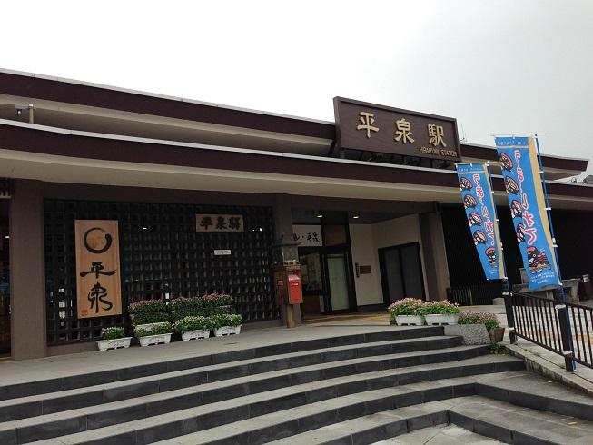 平泉駅の立派な駅舎