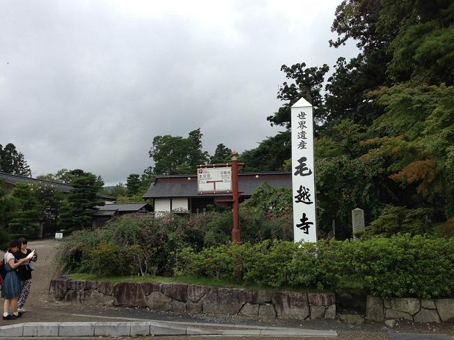 【写真】毛越寺の入り口