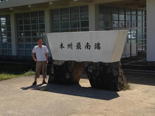 【写真】本州最南端の記念碑