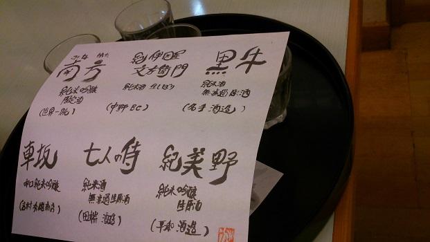 【写真】熊野の地酒6種