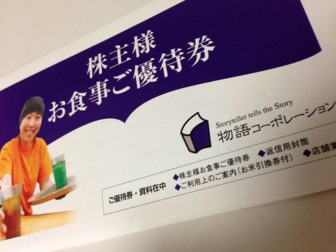 【写真】物語コーポレーションの株主優待食事券