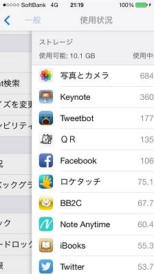 【スクリーンショット】設定アプリを左端から戻る