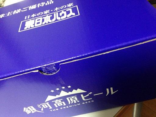 【写真】優待の銀河高原ビールセット