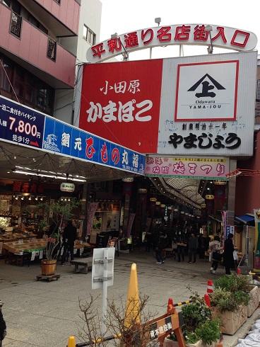 【写真】熱海駅前の商店街