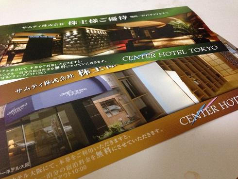 【写真】優待のセンターホテル東京とセンターホテル大阪の無料宿泊券。