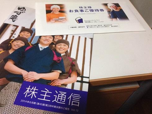 【写真】株主優待食事券2,500円分