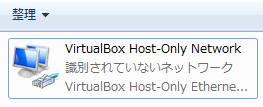 【スクリーンショット】VirtualBox Host-Only Network