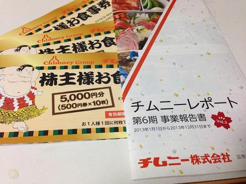 【写真】優待の食事券15,000円分