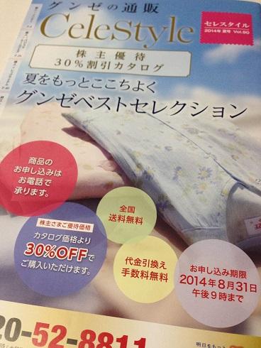 【写真】通販カタログ