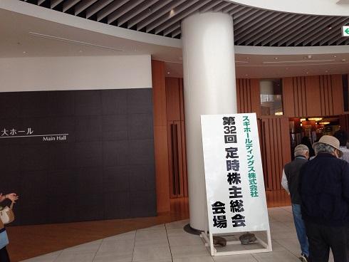 【写真】スギホールディングス株式会社の第32回定時株主総会会場入り口