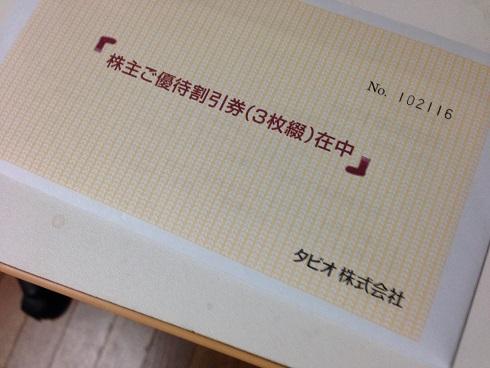 【写真】株主優待割引券