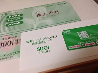 【写真】スギホールディングスの株主優待である商品券と割引カード
