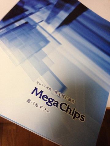【写真】メガチップス株主優待2014年度版のカタログ