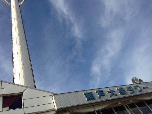【写真】瀬戸大橋タワー