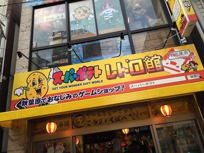 【写真】大須にオープンしたスーパーポテト