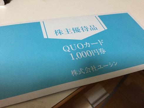 【写真】ユーシンの株主勇退
