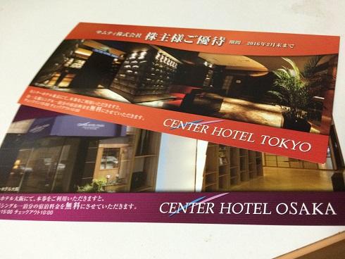 【写真】サムティの優待センターホテル宿泊券