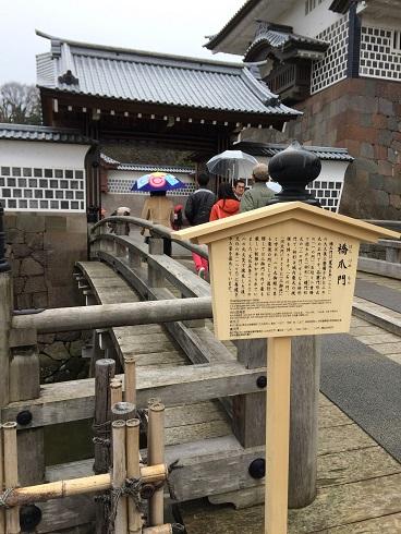 【写真】橋爪門前の橋
