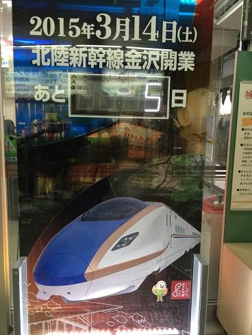 【写真】北陸新幹線の開業カウントダウン「あと5日」
