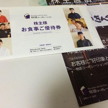 【写真】食事優待券2,500円分