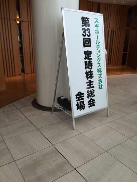 【写真】スギホールディングス株主総会入り口