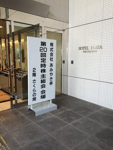 【写真】ホテルプラザ勝川の入口