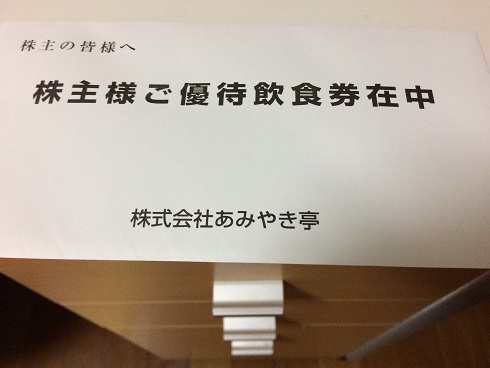 【写真】あみやき亭の食事優待券
