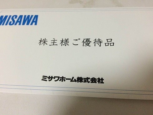 【写真】ミサワホーム株主優待