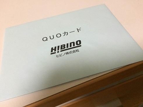 【写真】ヒビノオリジナルクオカード