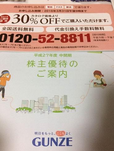 【写真】グンゼの株主優待