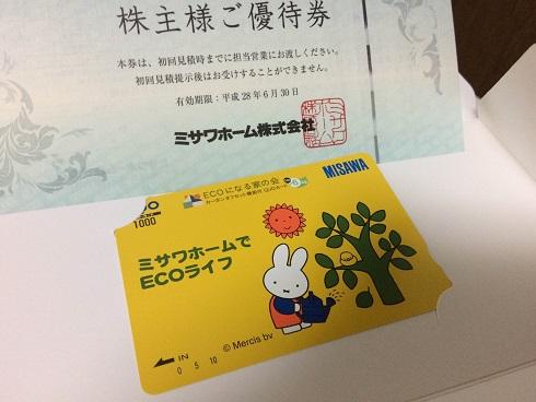 【写真】優待のQUOカード